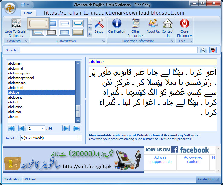 english to urdu dictionary free download for pc