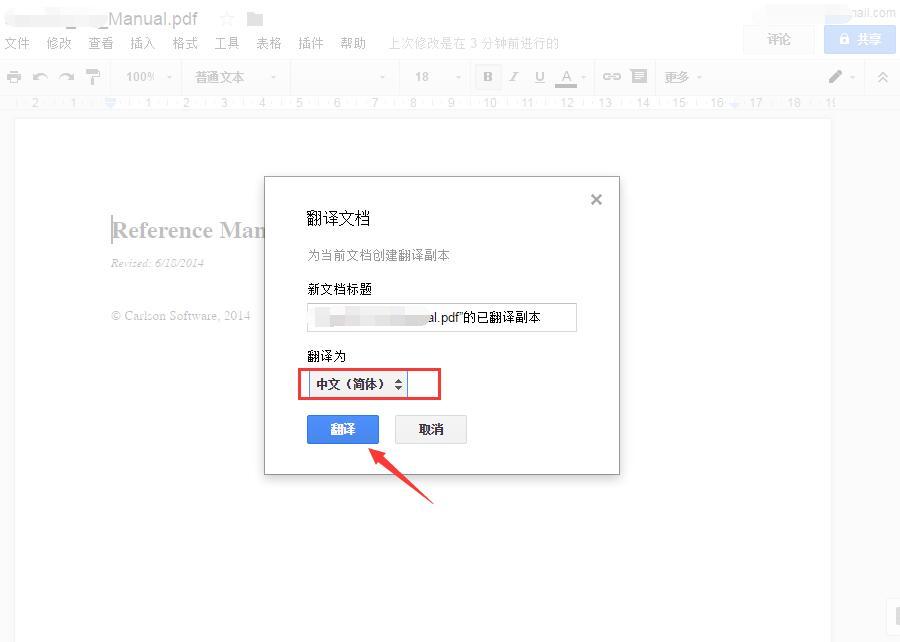 google 翻译 pdf