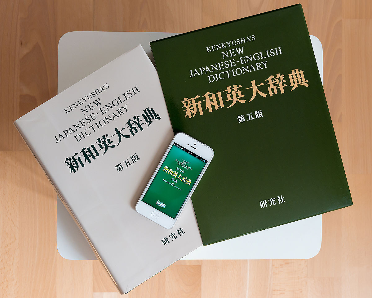 english to japanese dictionary
