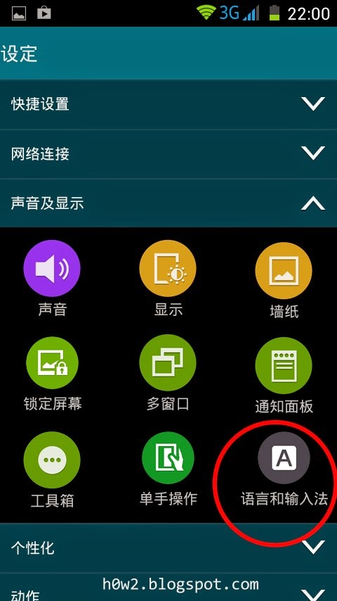how to change application memory in samsung galaxy s5