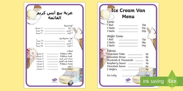 ice cream menu pdf