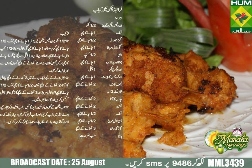 fried chicken recipes pdf