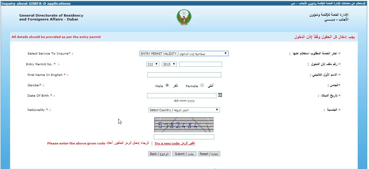 how to check the status of my visa application online